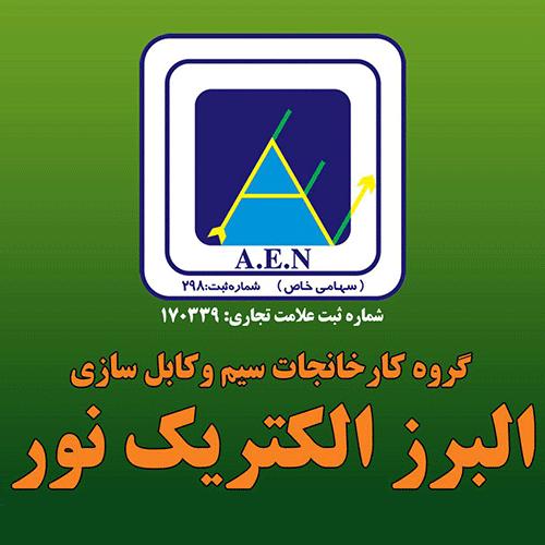 سیم و کابل البرز