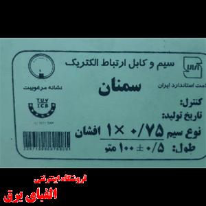 سیم افشان 0.75 * 1 سمنان