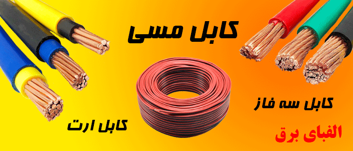 قیمت کابل مسی