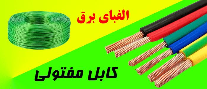 لیست قیمت کابل مفتول