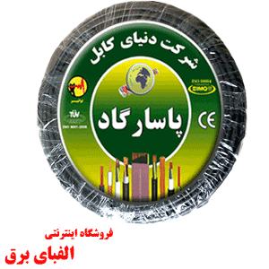 خرید کابل افشان 1.5 * 2 پاسارگاد