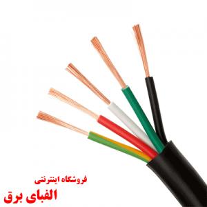 کابل افشان 35 * 5 البرز الکتریک نور