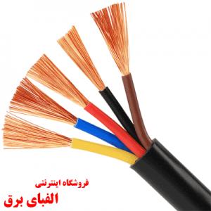 قیمت کابل افشان 2.5 * 5 نوید