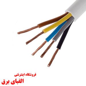 قیمت کابل افشان 2.5 * 5 پارس