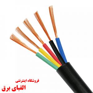قیمت کابل افشان 2.5 * 5 خراسان افشارنژاد