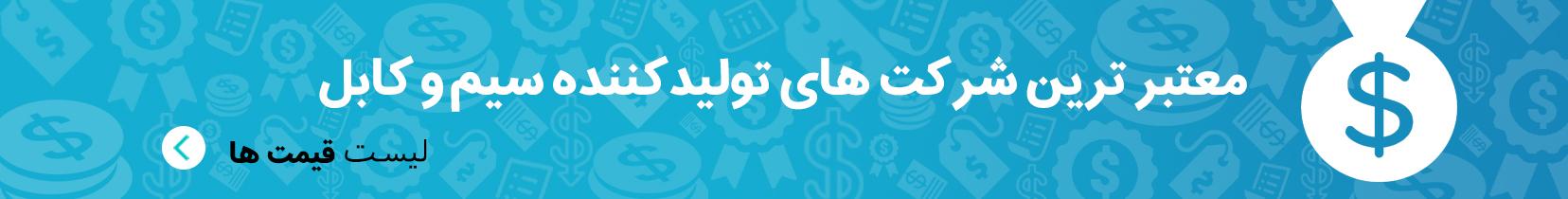 قیمت کابل و سیم